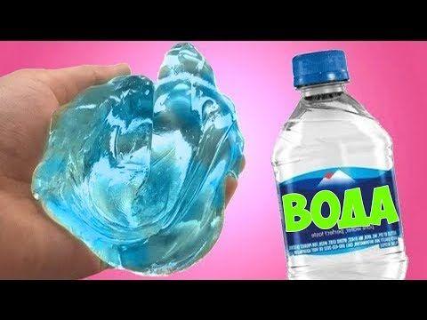 Lizun Iz Vody Bez Kleya Kak Sdelat Slajm Iz Odnogo Ingredienta Bez Tetraborata Youtube Fiji Water Bottle Water Bottle Bottle