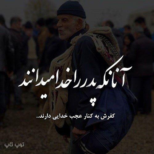 داره اي كااااش Text Pictures Text On Photo Farsi Poem