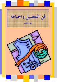 تحميل كتاب فن التفصيل والخياطة 3 Pdf مجانا كتب Pdf Sewing Book Fashion Sewing Pattern Sewing Patterns Free