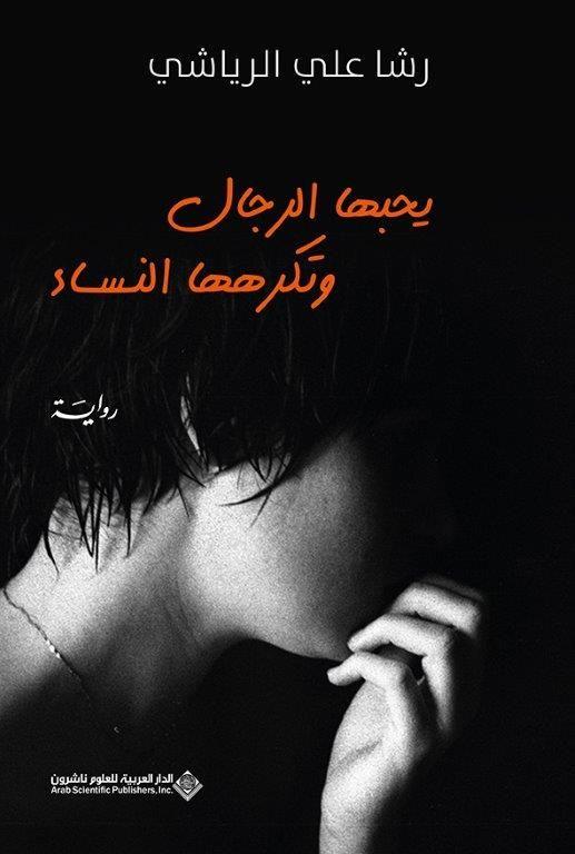 يحبها الرجال وتكرهها النساء رشا الرياشي Books Novels Scientific
