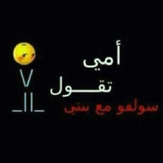 امي تقول سولفوا مع بنتي هههه Arabic Words Words Incoming Call Screenshot