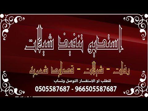 شيله مولود باسم وسام هلا هلا بك احلى مولود شيله 2021 تنفيذ لطلب 05055876 Arabic Calligraphy Calligraphy