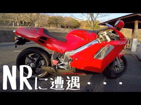 霧島の帰りにNR750(RC40)に遭遇・・・ 2015/1/12 gopro/06cbr1000rrツーリング - YouTube