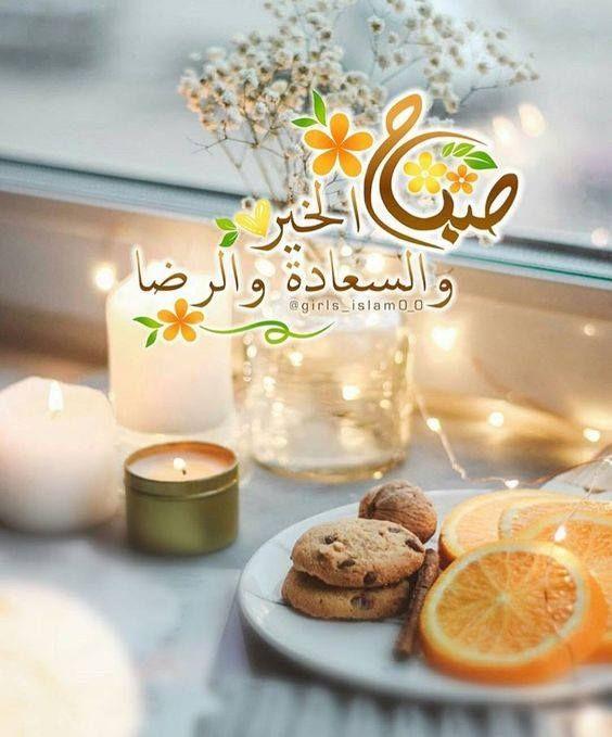 مع نسمات الصباح Good Morning Arabic Good Morning Images Flowers Good Morning Greetings
