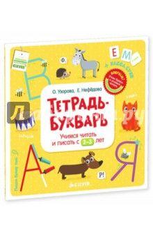 Нефедова, Узорова - Тетрадь-Букварь. Учимся читать и писать с 2-3 лет обложка книги