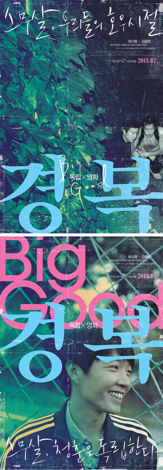 Film :: alternative graphics - PROPAGANDA :: - 경복 Big Good