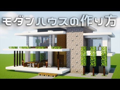 マイクラ おしゃれなモダンハウスの作り方 建築講座 Youtube モダンハウス マイクラ 家 おしゃれ Minecraft 家