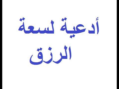 أدعية الرزق بالمال لقضاء الدين وفك الكرب بإذن الله Arabic Calligraphy Calligraphy