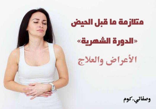 متلازمة ما قبل الحيض الدورة الشهرية عند النساء الأعراض والعلاج Camisole Top Women Women S Top
