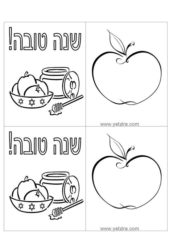 shana tova coloring pages - photo#24