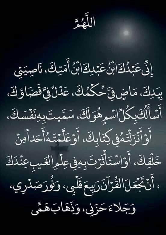 Pin By Mohammed Al Harbi On ادعية Islamic Information Prayer For The Day Islamic Quotes
