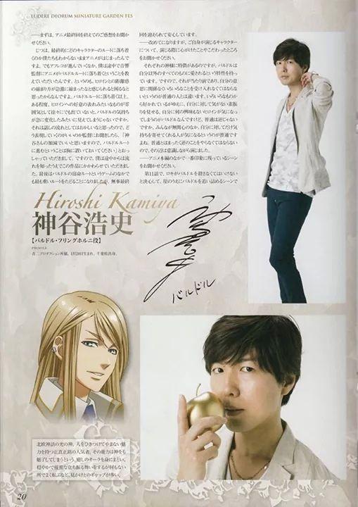 Voice actors of Kamigami no Asobi - Balder | Tumblr