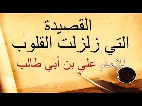 القصيدة التي زلزلت القلوب للإمام علي بن أبي طالب مسموعة Youtube Beautiful Arabic Words Islamic Phrases Words