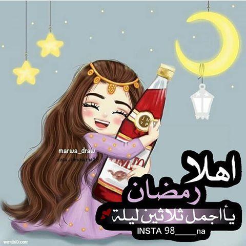 رمزيات من تجميعي K Lovephooto Instagram Photos And Videos Ramadan Kareem Decoration Ramadan Cards Ramadan Crafts
