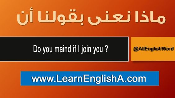 How To Answer Do You Mind If Do You Mind Meaning I Mind Meaning Would You Mind Going Out With Me Yes I Do Min Learn English Learning English Online Meant To Be