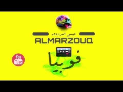 Essa Almarzoug Phobia Official Audio عيسى المرزوق فوبيا أوديو Youtube Top 100 Songs Music Charts 100 Songs