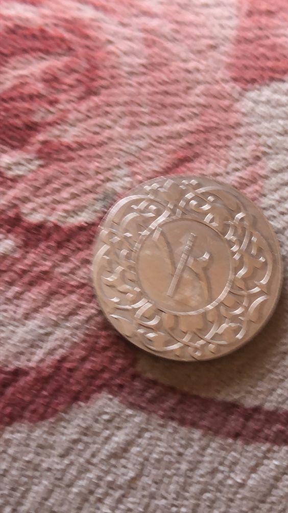 Pin By Ma Enlozii On الحسين بن طلال الملك Personalized Items Items Coins