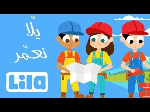 قناة اناشيد الروضة قناة متخصصة بالطفل المسلم تعليم الاطفال الالوان الحروف الارقام الحيوانات الاشكال الفواكه والمزيد جميع اعمالنا بدون موسيق Youtube