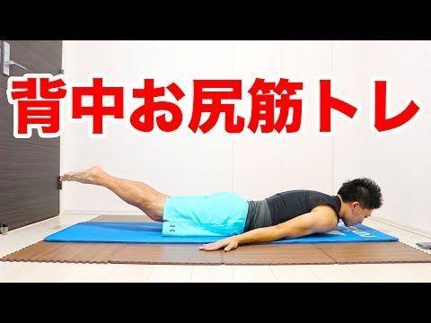 10分間で背中の脂肪を落とす 自宅で道具なし筋トレ youtube