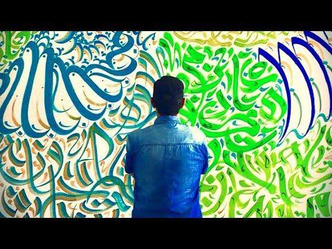 Satisfying Animated Abstract Arabic Calligraphy Youtube Abstract Animation Arabic Calligraphy