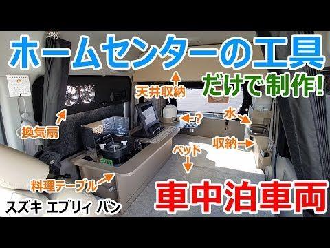 ホームセンターの道具だけでここまで作れる 個人作成の車中泊軽キャンピングカーを独占取材 スズキ エブリィ Youtube スズキ エブリィ エブリィ キャンピングカー