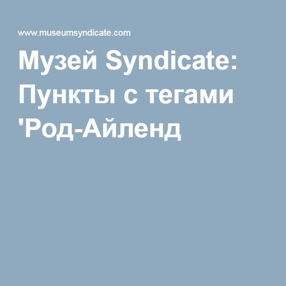 "Музей Syndicate: Пункты с тегами 'Род-Айленд """