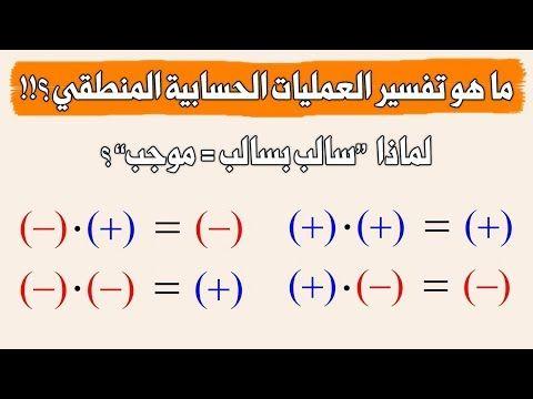 لماذا سالب بسالب موجب Youtube In 2021 Youtube Arabic Calligraphy
