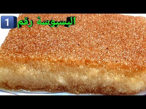 البسبوسة المرملة طرية متماسكة الكل هينبهر بطعمها بكل أسرار النجاح تنافس أشهر حلواني وحل كل المشاكل Youtube Cupcake Cakes Food Yummy