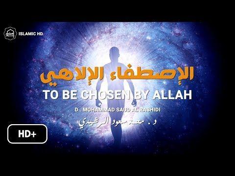 كيف تكون من أهل الإصطفاء والولاية الربانية فيديو قوي جد مؤثر د محمد سعود الرشيدي Youtube Calm Artwork Projects To Try Islam