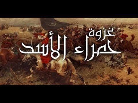غزوة حمراء الاسد Movie Posters