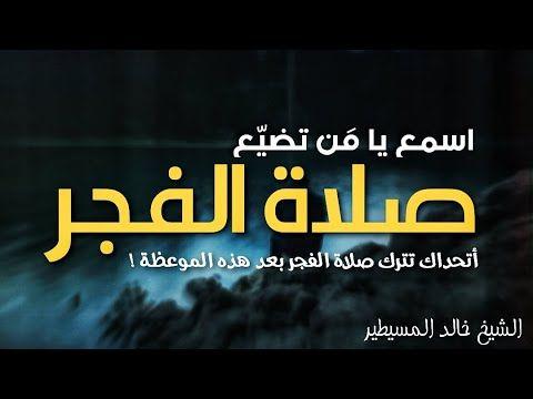 أتحداك أن تترك صلاة الفجر بعد سماعك لهذا الكلام موعظة مؤثرة الشيخ خالد المسيطير Youtube Lockscreen