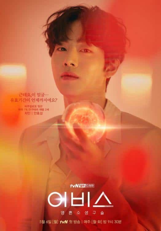 Nonton Drama Korea Abyss : nonton, drama, korea, abyss, Sinopsis, Drama, Abyss, Episode, 1-Tamat, Korea,, Drama,, Korean