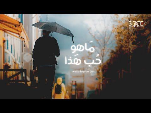 تحميل Mp3 ماهو حب هذا أداء صلاح الرحبي كلمات نايف العاض حصريا جديد 2020 Hatha Mang Umbrella