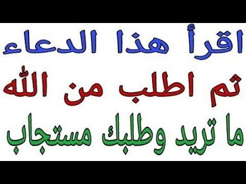 دعاء اخبرنا به الرسول اقرأه ثم اطلب من الله ما تريد وطلبك م ستجاب Youtube Quran Quotes Inspirational Islamic Quotes Quran Islamic Quotes
