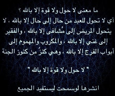 فايز الشمري On Twitter Islamic Quotes Quran Islamic Quotes Cool Words