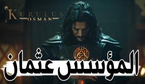 مسلسل المؤسس عثمان الحلقة 6 السادسة مترجمة قيامة عثمان الحلقة 6 موقع النور Movie Posters Movies Poster