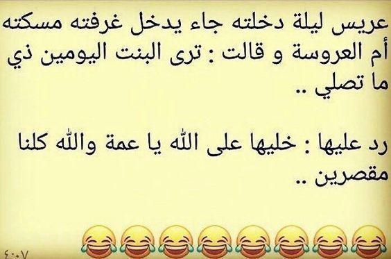 نكت سافلة مضحكة جدا اقوي نكت قليلة الأدب فوتوجرافر Funny Words Funny Quotes Arabic Funny
