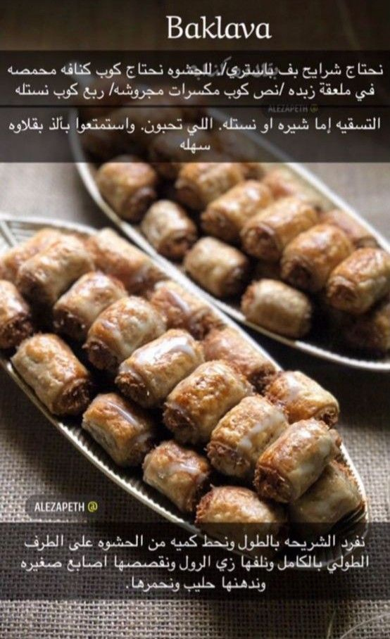 Pin By Pink On منوعات Yummy Food Dessert Cookout Food Food Recipies