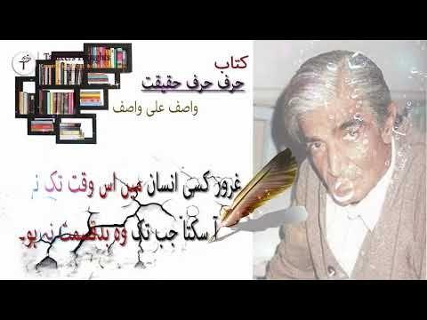 Harf Harf Haqeqat By Wasif Ali Wasif حرف حرف حقیقت Saving Lives Best Quotes Books