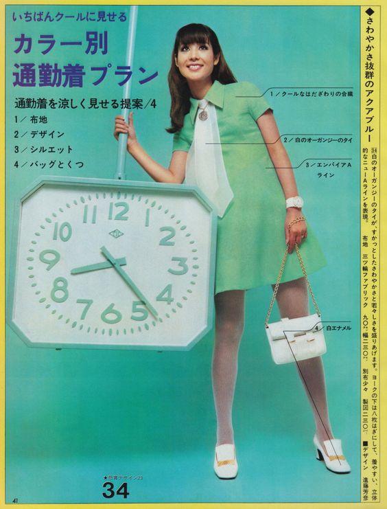 Japanes Mag 60s