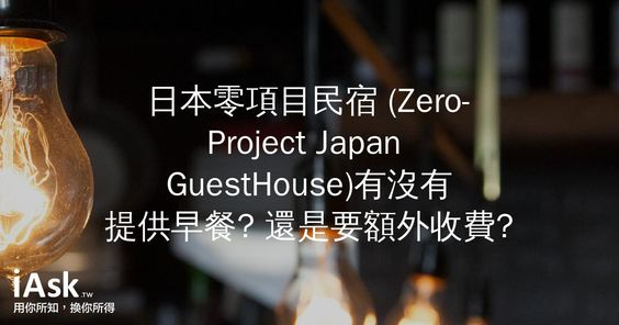 日本零項目民宿 (Zero-Project Japan GuestHouse)有沒有提供早餐? 還是要額外收費? by iAsk.tw