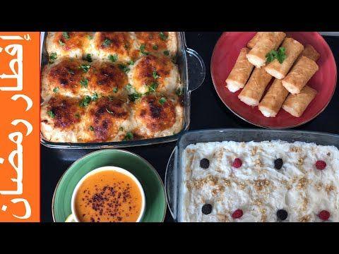 افطار اليوم الرابع من رمضان وصفات رمضانية سهلة ومميزة Youtube Food Chicken Meat