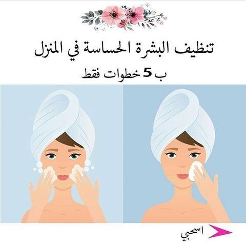 عناية واهتمامات Enayh E Instagram Photos And Videos Sleep Eye Mask Instagram Photo And Video