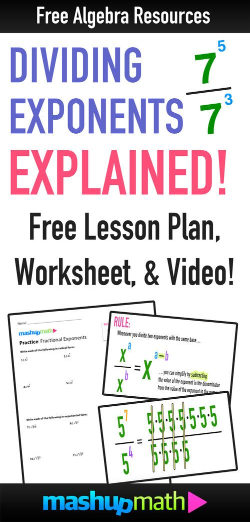 Free Guide Dividing Exponents Explained Mashup Math Exponents Math Expressions Math Blog