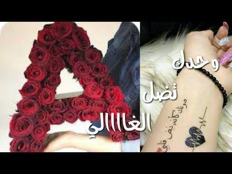 حالات واتس اب حب و غرام عشاق حرف A وحدك تضل الغالي تصميم المشتاق ميديا Youtube Good Morning Photos Arabic Love Quotes Love Quotes