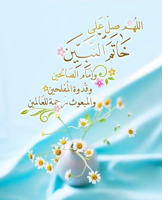 Pin By Mohammed Alshaikhi On الجمعة Morning Greeting Islamic Prayer Islamic Pictures