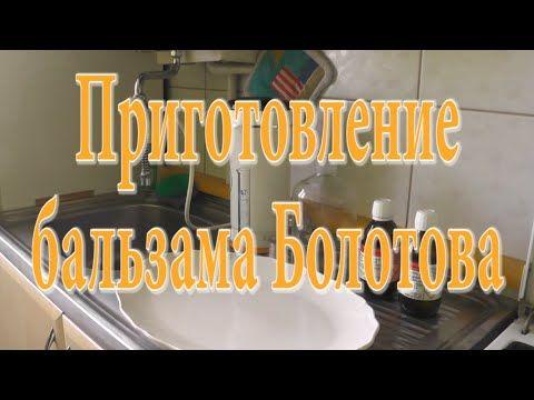 царская водка болотова рецепт