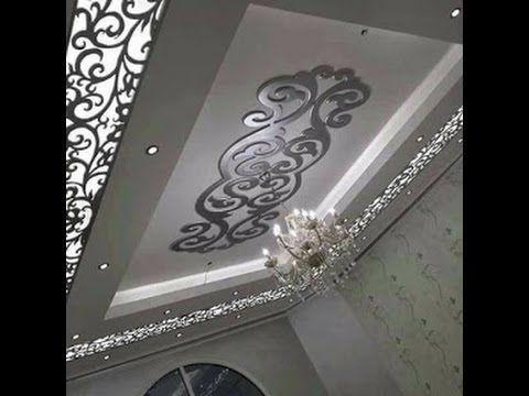 احدث ديكورات جبس و اسقف معلقه Ceiling Design Modern Ceiling Design House Ceiling Design