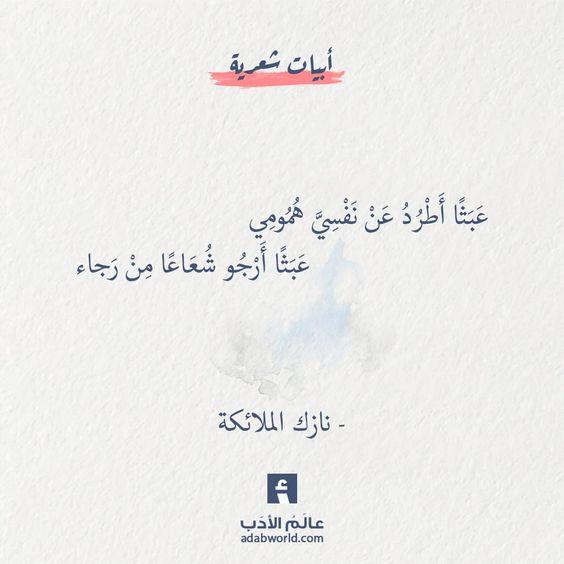 عبثا أطرد عن نفسي همومي نازك الملائكة عالم الأدب Beautiful Arabic Words Beautiful Islamic Quotes Quotations