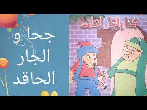 قراءة قصة جحا و الجار الحاقد للأطفال قصص و حكايات لتعليم القراءة للأطفال Youtube Character Fictional Characters Family Guy